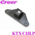 【在庫あり即納!!】アルパイン KTX-C15LP マルチビュー/リアカメラ用 パーフェクトフィット