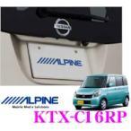 アルパイン KTX-C16RP リアビューカメラインストールキットルークス(H21/12〜現在)パレット(H20/1〜現在)