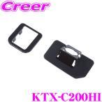 【在庫あり即納!!】アルパイン KTX-C200HI リアビューカメラインストールキット