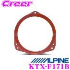 アルパイン KTX-F171B 高音質インナーバッフルボードスバル車用