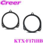 【在庫あり即納!!】アルパイン KTX-F171HB 高剛性アルミダイキャスト/EPDMハイブリッド高音質インナーバッフルボードスバル車用