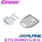 アルパイン KTX-H1005VG-RAC リアビジョンスマートインストールキット