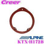 アルパイン KTX-H172B 高音質インナーバッフルボードホンダ車用2]