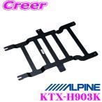 アルパイン KTX-H903K 10.1型リアビジョン パーフェクトフィット