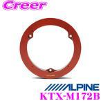 【在庫あり即納!!】アルパイン KTX-M172B 高音質インナーバッフルボード ミツビシ車用2]