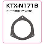 アルパイン KTX-N171B 高音質インナーバッフルボードニッサン/スズキ車用