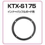 【在庫あり即納!!】アルパイン KTX-S175 高音質インナーバッフルシリーズ用スぺーサー