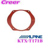 【在庫あり即納!!】アルパイン KTX-T171B 高音質インナーバッフルボード マツダ車用