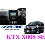 アルパイン KTX-X008-SE VIE-X008用パーフェクトフィット日産・セレナ(H22/11〜)専用/ステアリングスイッチ用ハーネス