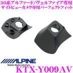 【在庫あり即納!!】アルパイン KTX-Y009AV サイドビューカメラ専用パーフェクトフィット