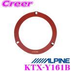 【在庫あり即納!!】アルパイン KTX-Y161B 高音質インナーバッフルボードトヨタ/ダイハツ/マツダ車用