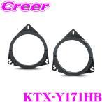 アルパイン KTX-Y171HB 高剛性アルミダイキャスト/EPDMハイブリッド高音質インナーバッフルボード