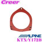 アルパイン KTX-Y172B 高音質インナーバッフルトヨタ車用2]