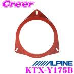【在庫あり即納!!】アルパイン KTX-Y175B 高音質インナーバッフルボード 【トヨタ車用[5]】
