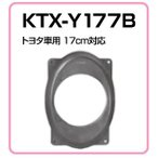 アルパイン KTX-Y177B 高音質インナーバッフルボード