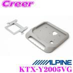 【在庫あり即納!!】アルパイン KTX-Y2005VG 12.8型リアビジョン取付けキット