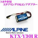 【在庫あり即納!!】アルパイン KTX-Y301R トヨタ車用ステアリングリモコンキット