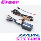 アルパイン KTX-Y402R トヨタ車用 純正ステアリングリモート コントロールキット