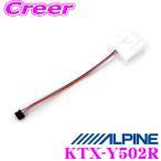 アルパイン KTX-Y502R トヨタ用ステアリングリモコンケーブル 5P-28P(アクア/ラクティス用)