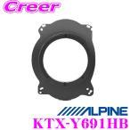 アルパイン KTX-Y691HB 高剛性アルミダイキャスト/EPDMハイブリッド高音質インナーバッフルボードトヨタ/日産車用