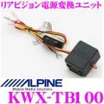 アルパイン KWX-TB100 リアビジョン 電源変換ユニット