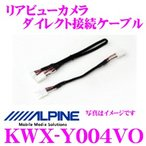 アルパイン KWX-Y004VO リアビューカメラ用ダイレクト接続ケーブル