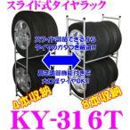 【在庫あり即納!!】CHK KY-316T スライド式4〜8本収納タイヤラック スタッドレスタイヤや純正タイヤの収納に最適!!