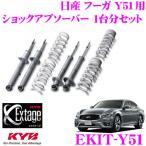 KYB カヤバ ショックアブソーバー EKIT-Y51 Extage