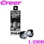PIAA デイタイムランニングランプDR305 追加用LEDランプ2個セット メーカー品番:L-230B