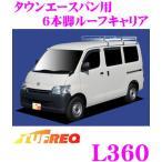 TUFREQ タフレック L360 トヨタ タウンエースバン用 6本脚業務用ルーフキャリア