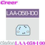 クラリオン LAA-058-100 トラック・バス用モニター用 車種別ブラケット レンジャー、プロフィア対応