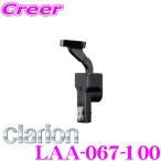 【在庫あり即納!!】クラリオン LAA-067-100 ハイマウントモニター取付キット CJシリーズモニター対応