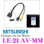 三菱電機 LE-21AV-MM ビデオ対応iPod接続ケーブル NNR-MZ40/NR-MZ50/NR-MZ60/NR-MZ80用
