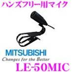 三菱電機 LE-50MIC ハンズフリー用マイク
