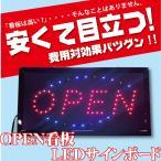 【在庫あり即納!!】LEDサインボード OPEN看板 480×250
