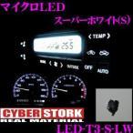 【在庫あり即納!!】CYBERSTORK サイバーストーク マイクロLED スーパーホワイト(S 1個入り) LED-T3-S-LW