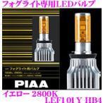 PIAA フォグライト専用LEDバルブ イエロー 2800K 品番:LEF101Y / 規格:HB4