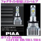 【在庫あり即納!!】PIAA フォグライト専用LEDバルブ ホワイト 6000K 品番:LEF102 / 規格:H8 H11 H16
