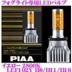 【在庫あり即納!!】PIAA フォグライト専用LEDバルブ イエロー 2800K 品番:LEF102Y / 規格:H8 H11 H16