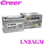 【在庫あり即納!!】VARTA LN3AGM 欧州車用AGMバッテリー