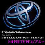 ValentiLEDオーナメントベース トヨタエンブレム用TYPE4メーカー品番:LOB-TY04B/ブルー