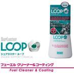 【在庫あり即納!!】シュアラスター Surluster LOOP フューエルクリーナー&コーティングLP-12