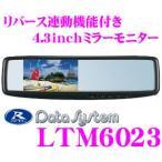 【在庫あり即納!!】データシステム LTM6023 4.3inchバックミラーモニター