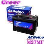 【在庫あり即納!!】AC DELCO M27MF Voyager/ボイジャー マリン用メンテナンスフリー ディープサイクルバッテリー