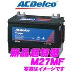 【定番在庫品/送料無料!!】AC DELCO★ACデルコ M27MF Voyager/ボイジャー マリン用メンテナンスフリー ディープサイクルバッテリー