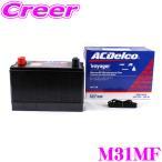 【在庫あり即納!!】AC DELCO マリン用メンテナンスフリー ディープサイクルバッテリー M31MF