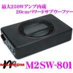 MACROM マクロム M2SW-801 最大出力250Wアンプ内蔵20cm薄型パワードサブウーファー(アンプ内蔵ウーハー)