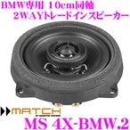 MATCH MS 4X-BMW.2 BMW専用 10cm同軸2Wayトレードインスピーカー