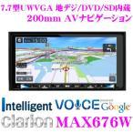 クラリオン MAX676W 4×4地デジチューナー/7.7インチワイドUWVGA DVD/SD/USB内蔵 200mm AVナビゲーション