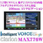 クラリオン MAX776W 4×4地デジチューナー/7.7インチワイドUWVGA DVD/SD/USB内蔵 200mm AVナビゲーション